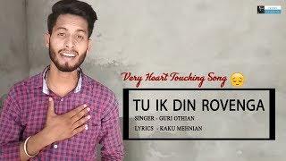 Tu Ik Din Rovenga Live Song: Guri Othian   Kaku Mehnian   Latest Punjabi Song 2019