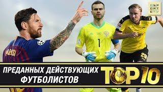 ТОП-10 самых преданных действующих футболистов