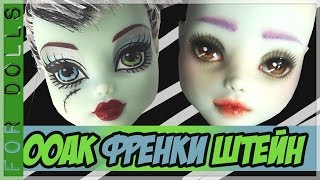как сделать кукле монстер хай макияж на лице