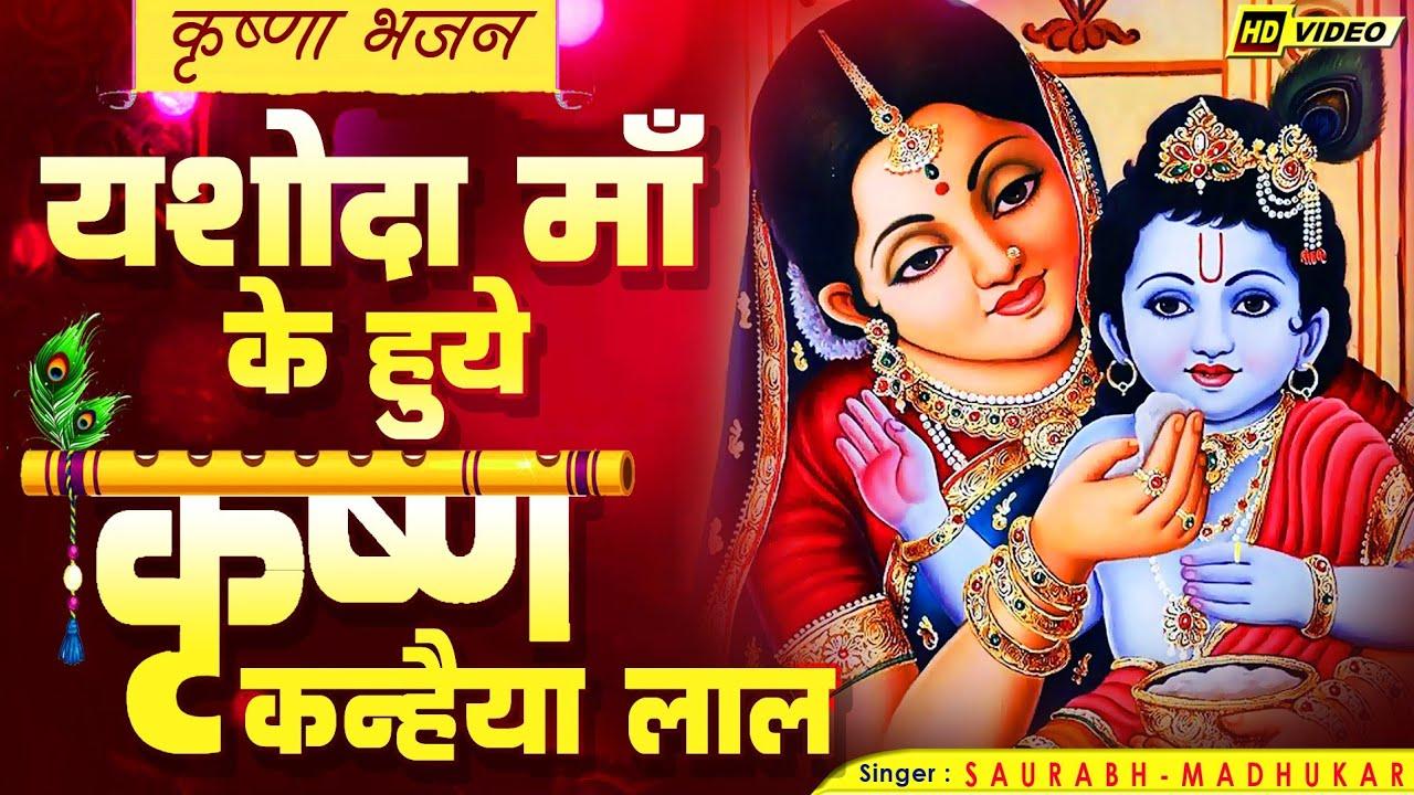 Yashoda Maa Ke Huye Krishna Kanhaiya Laal || Janmashtami Special Krishna Bhajan By Saurabh-Madhukar