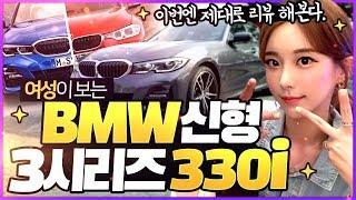 이번엔 진짜 제대로다.여성이보는 BMW 신형 3시리즈 330i (G20)시승기 - 이거 완전 물건인데..?! (BMW NEW 330i G20 REVIEW)