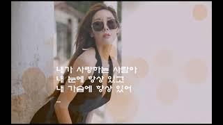 (내가 사랑하는 사람아 - 용혜원)