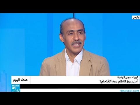 ليبا- سجن الهضبة: أين رموز النظام بعد الاقتحام؟  - نشر قبل 2 ساعة