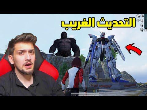 اول شخص يجرب تحديث رجل الالي والصاروخ في ببجي موبايل !! PUBG MOBILE