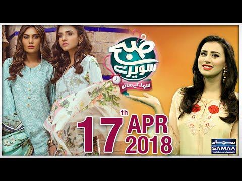 Subah Saverey Samaa Kay Saath | SAMAA TV | Madiha Naqvi | 17 April 2018