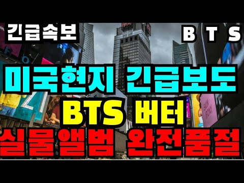 """Download [BTS 방탄소년단] 긴급속보  미국현지 긴급보도 BTS 버터 """"실물앨범 완전품절""""  (BTS' """"Butter"""" vinyls have been sold out in US)"""