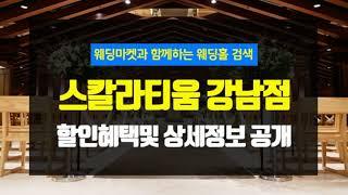 스칼라티움 강남구웨딩홀 할인혜택과 상세정보 공개!
