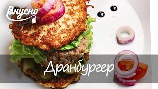 Белорусский дранбургер - Готовим Вкусно 360!