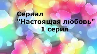 """Сериал """"Не настоящая любовь"""" 1 серия"""
