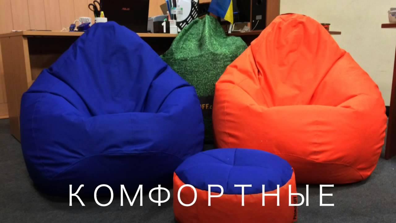 Кресло мешок футбольный мяч купить - YouTube