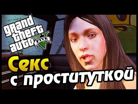 GTA 5 PS4 - СЕКС С ПРОСТИТУТКОЙ