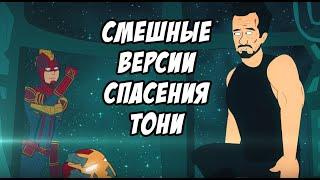 Тони Старк в космосе - смешные версии спасения / Мстители 4: Финал