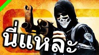 [นี่แหละ] - Counter Strike Global Offensive