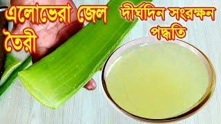 নিজেই তৈরি করুন খাঁটি এলোভেরা জেল । How to Make Aloe Vera Gel at Home । দীর্ঘদিন এলোভেরা জেল সংরক্ষণ