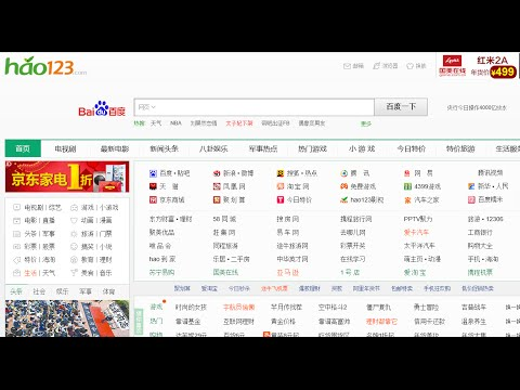 How to remove hao123.com from IE, Firefox and Google Chrome (hao123 search removal)