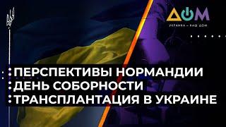 Подготовка к обмену, восстановление Донбасса и спекуляции на единстве Украины. Полный разбор