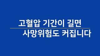[대한고혈합학회_고혈압 캠페인 유튜브 공모전] 혈압에 …