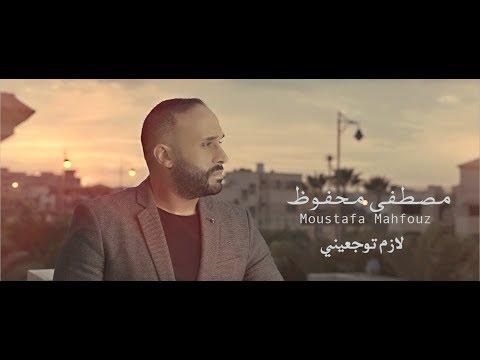 Moustafa Mahfouz - Lazem Tewgaaeni ( Official Music Video) مصطفى محفوظ  - لازم توجعيني