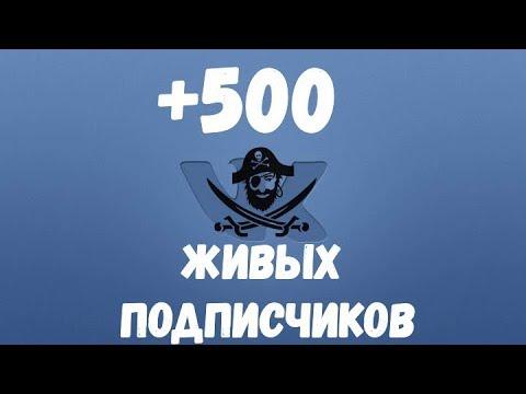 как Накрутить подписчиков в группу Вконтакте. Раскрутка группы Вконтакте.Бесплатная накрутка.
