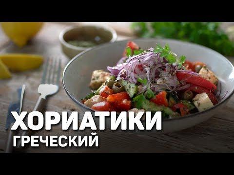 Греческий ХОРИАТИКИ - простой пошаговый рецепт для начинающих.