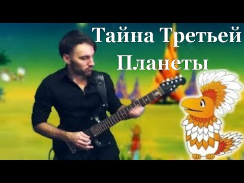 Тайна Третьей Планеты. Кавер. Музыка из мультфильма на гитаре! #progmuz