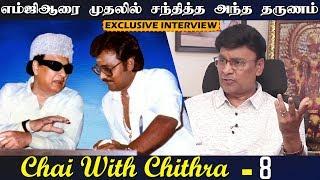 எம்ஜிஆரை முதலில் சந்தித்த அந்த தருணம் | Exclusive Interview | K. Bhagyaraj  | Chai With Chithra - 8
