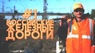 РЖД - Российские Железные Дороги #1