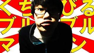 【再来】唇ブルブルマン!!!最強の振動で世界を震わせろ!!