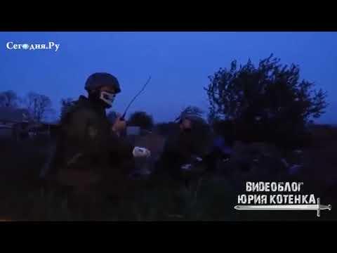Ответка Украм от Дшрг Русич подразделения Викинги новости Украины сегодня Новороссия Днр Лнр Ато Всу
