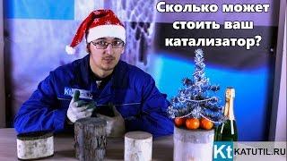 Сколько стоит катализатор(НАШ САЙТ: http://katutil.ru/ ТЕЛЕФОНЫ: 8-(499)-112-43-73; 8-(925)-312-30-10 - Telegram, Viber, Whatsapp ВКОНТАКТЕ: https://vk.com/katutilru E-MAIL: ..., 2016-12-26T15:56:30.000Z)