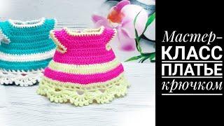 Фото МК Платье крючком для Единорожки