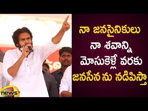 Pawan Kalyan Emotional Speech At Election Campaign | Janasena Latest Updates | AP Elections 2019