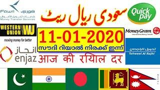 Saudi Riyal Rate Today in Pakistan India Bangladesh Nepal -Saudi Riyal Rate Enjaz Bank - SAR to PKR