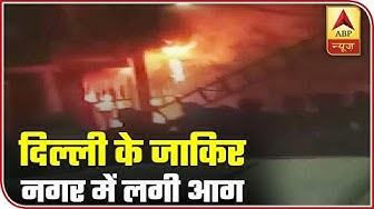 Delhi: 5 Dead After Fire Breaks Out In Building In Zakir Nagar | ABP News