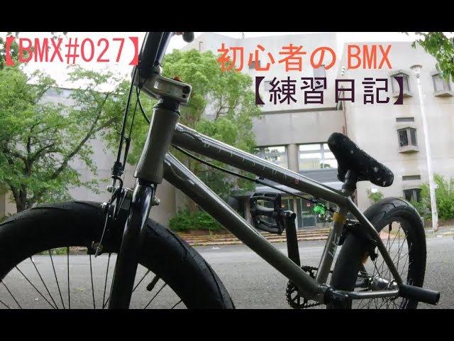 【BMX#027】🌸初心者🔰のBMX【練習日記】