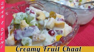 Iftar special Creamy Fruit Chat Ramadan Recipe | Easy Fruit cream dessert | Instant fruit salad