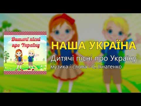 Наша Україна - Дитячі пісні про Україну (Дитячі пісні, пісні про Україну)