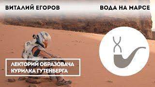 Виталий Егоров - Вода на Марсе