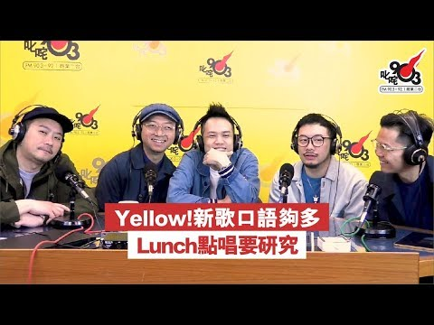 Yellow!新歌口語夠多 Lunch點唱要研究