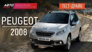 Тест-драйв - Peugeot 2008 2014 - Наши Тесты - АВТО ПЛЮС