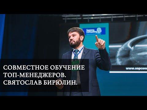 Совместное обучение топ-менеджеров. Святослав Бирюлин.