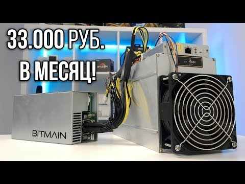 АПГРЕЙД САМОГО МОЩНОГО В МИРЕ МАЙНЕРА ЗА 300.000 РУБ!!! ASIC Bitmain Antminer L3+