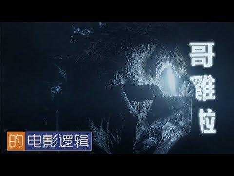 #29【非影评】《哥吉拉》的電影邏輯吐槽 | 搞笑 | 動畫 Godzilla's Movie Logic