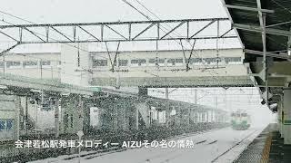 会津若松駅発車メロディー【高音質】