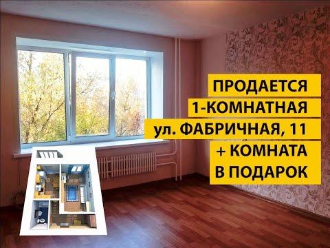 Продается 1-комнатная ул. Фабричная 11 | Продажа вторичной недвижимости Пенза | Купить квартиру