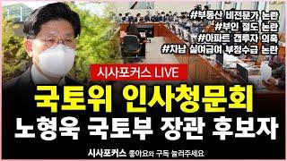 국회 국토위-노형욱 국토부 장관 후보자 오전 인사청문회…