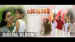 PAROL | DIGITAL PHOTO MUSIC ALBUM | Chuvanna Pularikal Song | Mammootty | Sharrath Sandith