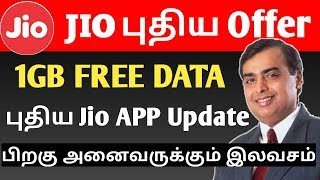 JIO BREAKING NEWS : 1GB DATA FREE FOR EVERY JIO USERS TAMIL TECH EXPRESS