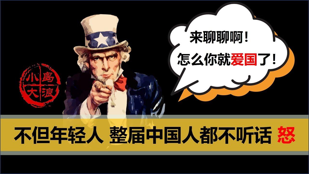 【小岛浪吹】为什么中国的爱国和欧美的爱国不同,中国的80,90,00后怎么就都不按正常国家的剧本走了呢(下)