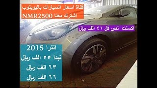 اسعار انترا 2015 اكسنت 2015 معارض الرياض ١٤٣٦/٣/٩